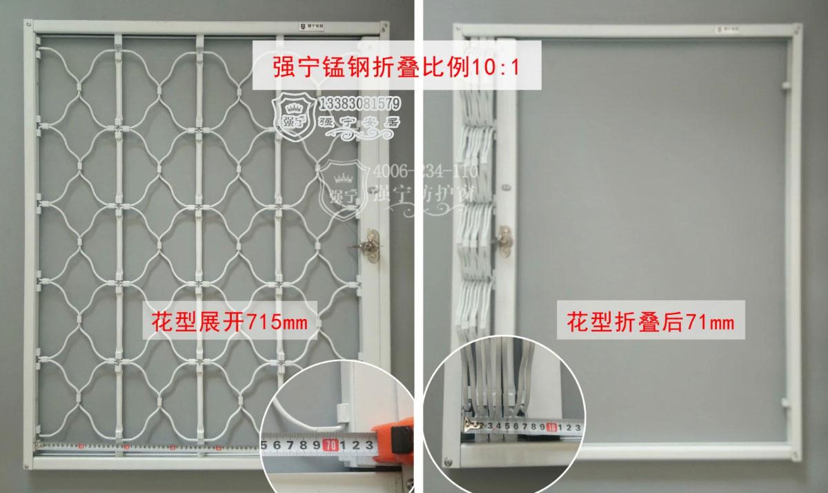 新锰钢折叠防盗网